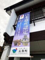 日本遺産認定の町ぶらぶら